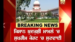 Breaking: Centre govt will build roadmap on farmer suicide