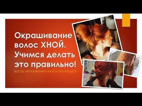 Хна для волос (окрашивание волос хной)