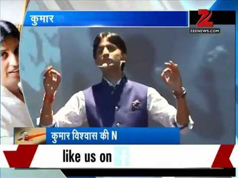 Watch: Latest poems of AAP leader Kumar Vishwas