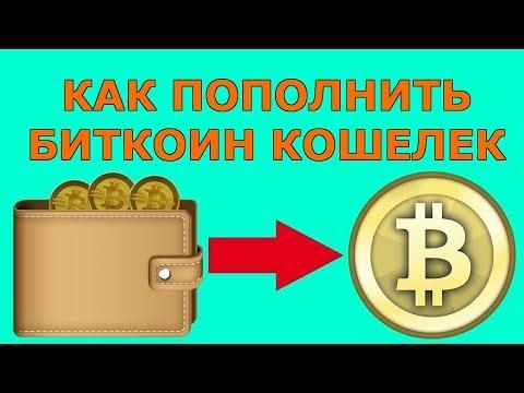 Как пополнить Bitcoin кошелек (Ввод и вывод денег через биткоин кошелек)