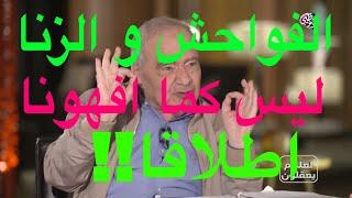 محمد شحرور  الفواحش ستة فقط !- ما هو المعنى الزنا في التزيل الحكيم-- ليس كما افهمونا اطلاقا