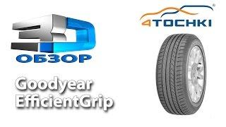 3D-обзор шины Goodyear EfficientGrip на 4 точки. Шины и диски 4точки - Wheels & Tyres 4tochki(3D-обзор шины Goodyear EfficientGrip на 4 точки. Шины и диски 4точки - Wheels & Tyres 4tochki Летняя модель шин Goodyear EfficientGrip предназ..., 2016-02-16T11:31:52.000Z)