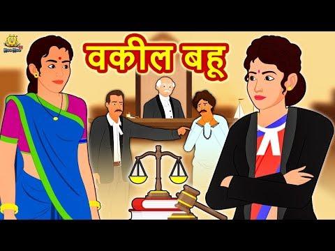 वकील बहू - Hindi Kahaniya | Bedtime Moral Stories | Hindi Fairy Tales | Koo Koo TV Hindi