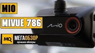 Mio MiVue 786 обзор видеорегистратора