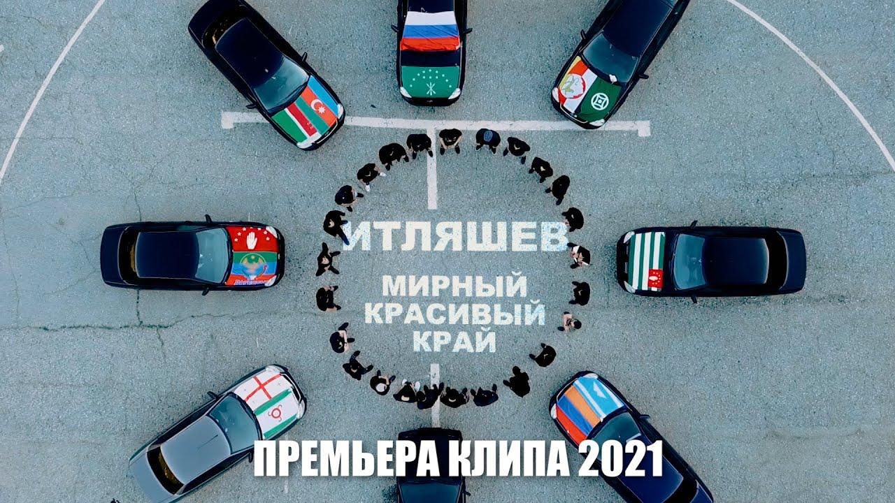 Ислам Итляшев - Мирный красивый край | КЛИП ЛЕЗГИНКА 2021