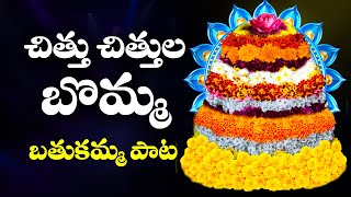 CHITTU CHITTULA BOMMA MOST POPULAR BATHUKAMMA SONG WITH LYRICS
