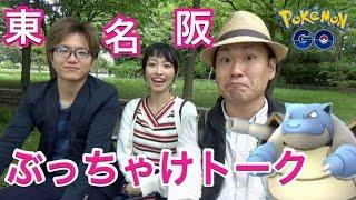 【ポケモンGO】東名阪コラボ!ポケGOを語ろう!【お台場】