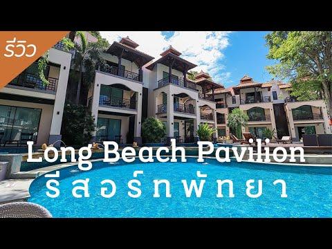 รีวิว Long Beach Pavilion Pattaya พัทยา พาไปดูรีสอร์ทรอบๆว่ามีอะไรบ้าง