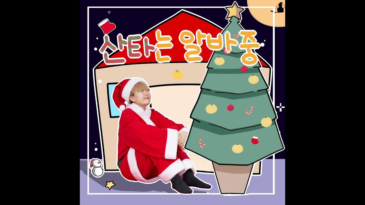유자 (Yuja) - 산타는 알바중 (Part-time Santa) [Official Audio]