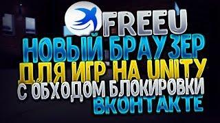FreeU - Новый браузер для игр на Unity | С обходом блокировки Вконтакте