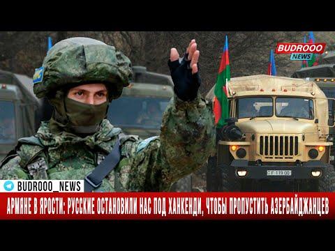 Армяне в ярости: Русские остановили нас под Ханкенди, чтобы пропустить азербайджанцев