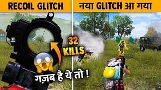 PUBG Mobile New Recoil Glitch - Duo vs squad 32 Kills Gameplay of PUBG mobile - BandookBaaZ