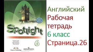 ГДЗ по Английскому языку. 6 класс рабочая тетрадь Страница. 26  Ваулина