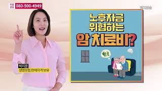 AIA생명 원스톱슈퍼암보험 카드뉴스2편 4분
