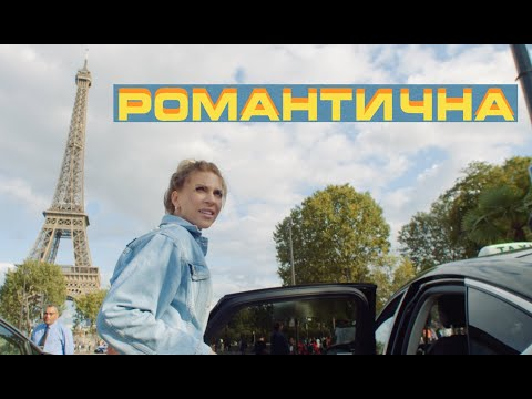 Алiна Палiй - Романтична [Прем'єра кліпу]