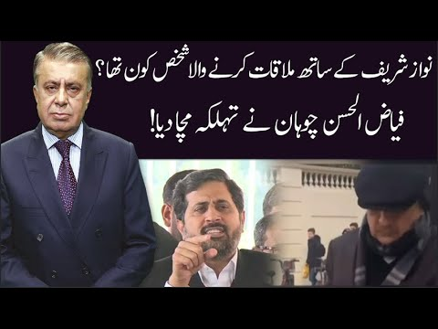 Ho Kya Raha Hai with Arif Nizami - Wednesday 26th February 2020