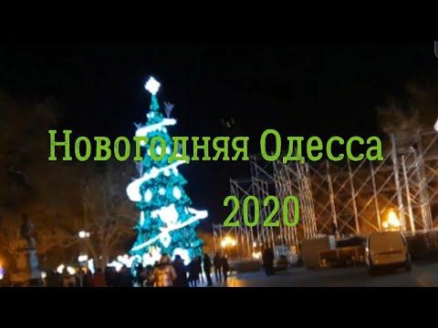 Главная Ёлка Одессы/Новогодняя Красавица Одесса/Приморский Бульвар и Дерибасовская