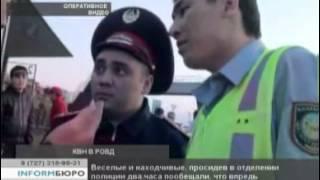 В Алматы задержали КВН-щиков, надевших полицейскую форму(, 2013-04-07T18:07:08.000Z)