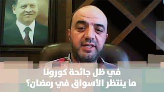 في ظل جائحة كورونا ما ينتظر الأسواق في رمضان؟ - محمد الجيطان - أصل الحكاية