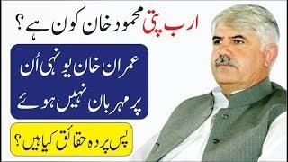 life story (Boigraphy) of Mehmood Khan Swat KPK in Urdu | Who is Mehmood Khan?