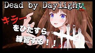 【Dead by Daylight】キラー練習🔰逃げられたのではない逃がしてやったのだ!【花京院ちえり】