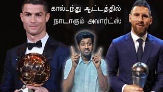 Football Awards Explained in Detail PRSOCCERART