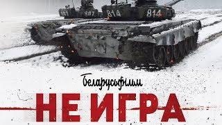 НЕ ИГРА | Современная армия | HD
