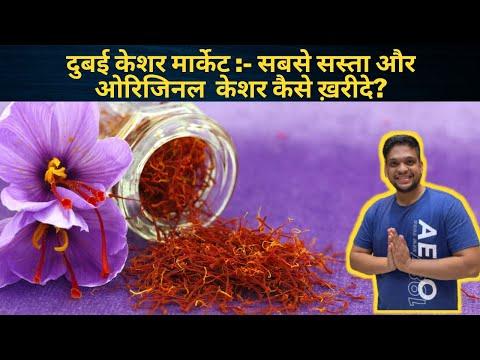 How to buy original Saffron Dubai saffron Market Dubai Spice Souk Dubai dry Fruit  Cheapest in Dubai