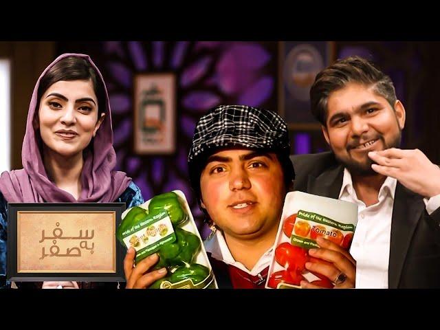 سفر به صفر - قسمت هفتم / Safar Ba Sefr - Episode 07