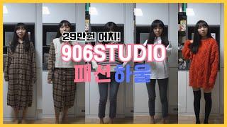 [도전로그] 906스튜디오 29만원 패션 하울 / 인터…