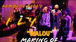 Hamza El Fadly ft ILY - WALOU   حمزة الفضلي، إيلي - والو (Behind the scenes by Mohamed Ouahidi)