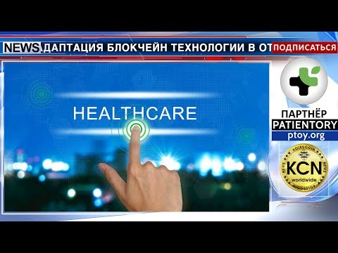 Блокчейн как часть эволюции индустрии здравоохранения