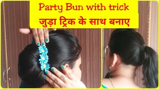 Party Bun|| जुड़ा trick के साथ बनाये||wedding hairstyle|Easy party hairstyle