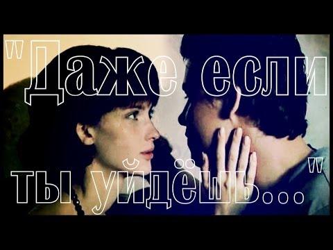 Рита/Женя - Даже Если Ты Уйдёшь [И всё-таки я люблю...]