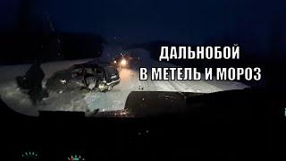 Работа дальнобойщика в метель и мороз. ДТП: Легковая влетела под фуру. Ремонт и диагностика в дороге