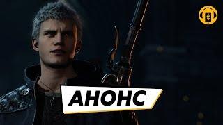 Devil May Cry 5 - Анонсирующий трейлер E3 2018 (DUB)