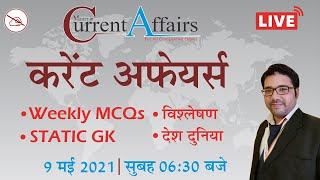 Daily Current Affairs 2021 | MCQ | By Kuldeep Mahendras | 09 May 2021 | Master in Current Affairs