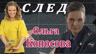Сериал СЛЕД. Актеры - Ольга Копосова. История успеха!