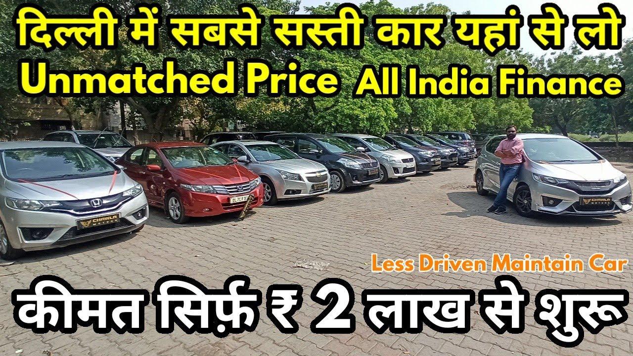 Affordable Used Car Starting 2 lac || Honda City, Jazz, Maruti Ertiga, Ecosport, Cruze | NTE