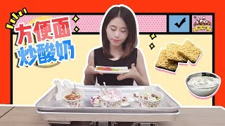 "E27 Ms Yeah's Ice-cream Rolls ! In China, we call it ""fried yogurt""