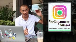 Как лить с пабликов ВКонтакте и Instagram