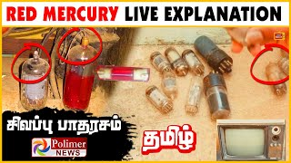 Red Mercury Explanation Tamil | Red Mercury Experiment | What Is Red Mercury Tamil | சிவப்பு பாதரசம்