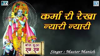 कर्मा री रेखा न्यारी न्यारी - Rajsthani Deshi Bhajan | Bol Sua Ram Ram | मारवाड़ी सुपरहिट गीत