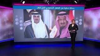 ماذا كتب العاهل السعودي لأمير قطر في رسالته إليه؟