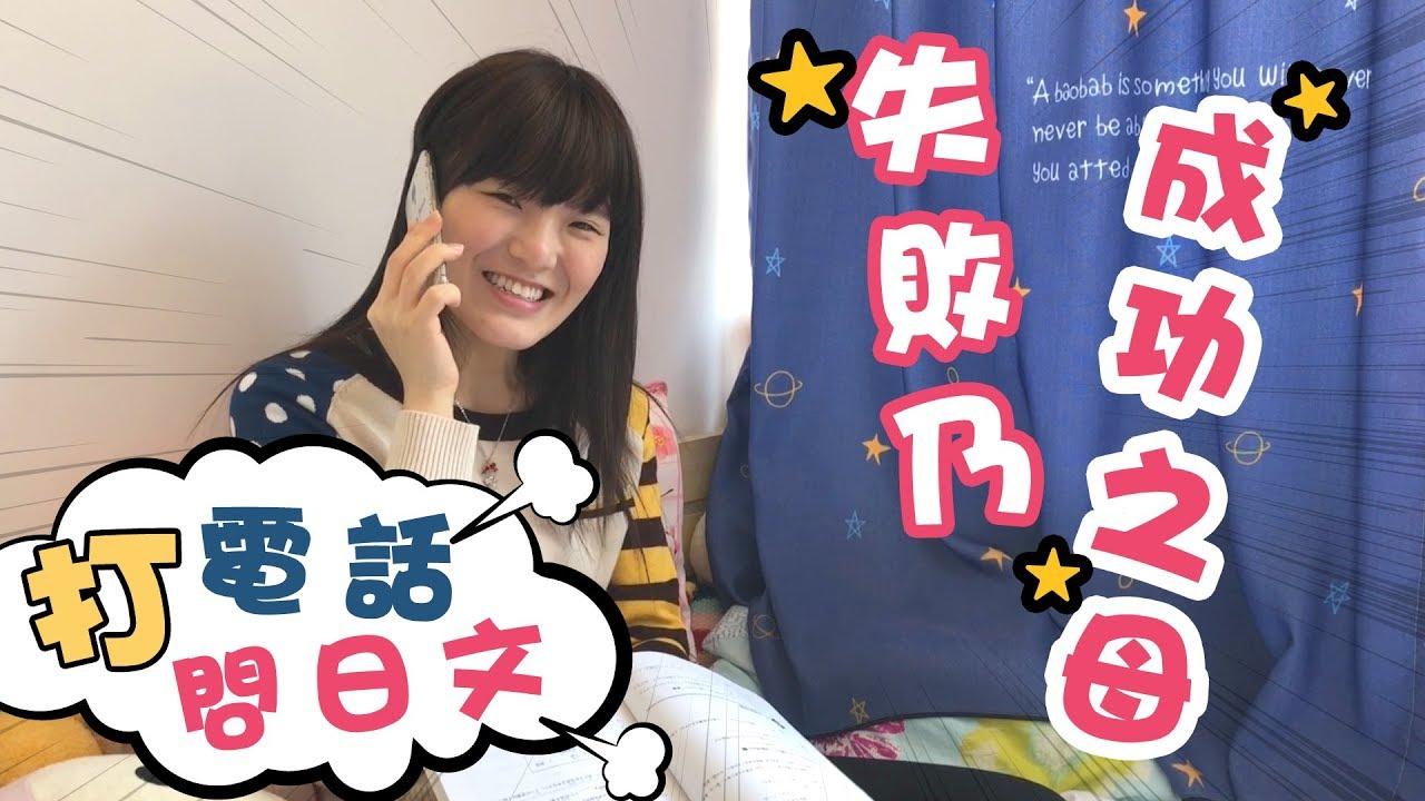 【打電話問日文】失敗乃成功之母的日文如何說?1分鐘馬上學會 | rios arc 弧圓亂語 ft. Saaii - YouTube