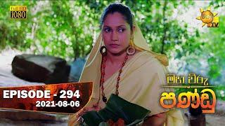 Maha Viru Pandu | Episode 294 | 2021- 08- 06 Thumbnail