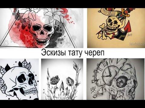 Эскизы тату череп - коллекция рисунков и информация про особенности для сайта Tatufoto.com