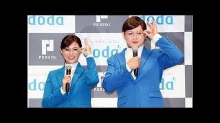 深田恭子:ガリットチュウ福島にものまねされる 「堂々としてて、負けち...