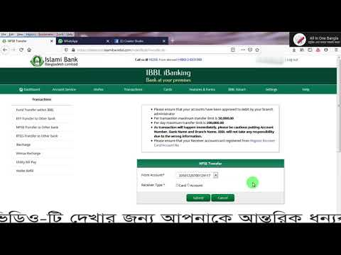 Islami Bank To SIBL ( Social Islami Bank Limited ) Fund Transfer