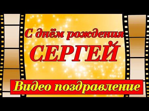 С днём рождения, Сергей!